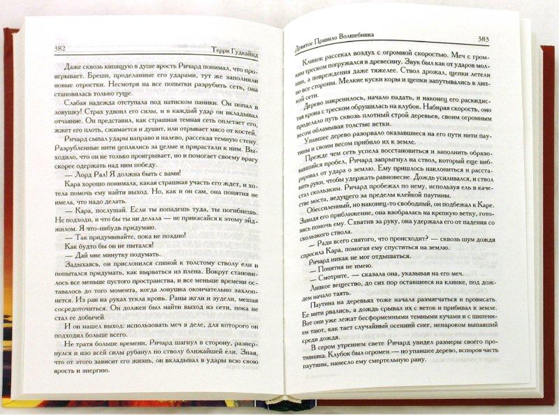 Иллюстрация 1 из 11 для Девятое Правило Волшебника - Терри Гудкайнд   Лабиринт - книги. Источник: Лабиринт