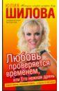 Шилова Юлия Витальевна. Любовь проверяется временем, или Его нежная дрянь