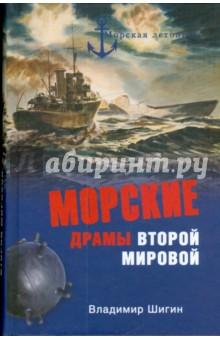 Морские драмы Второй мировойИстория войн<br>Морские сражения Второй мировой войны не уступали по своему значению и драматизму многим сухопутным. Однако обстоятельства их до сих пор остаются загадкой.<br>Как готовилось и осуществлялось в 1939 г. дерзкое нападение германской подводной лодки U-47 знаменитого Гюнтера Прина на английскую базу ВМФ Скапа-Флоу, во время которого был потоплен линкор Ройал Оук? Что стало причиной гибели в 1943 г. лидера Харьков и двух эсминцев Беспощадный и Способный и почему после этой трагедии Сталин запретил до конца войны использовать корабли Черноморского флота в военных операциях? Действительно ли в 1943 г. американские ученые провели опасный эксперимент с командой эсминца Элдридж, после которого часть людей потеряла рассудок, а корабль был списан? На эти и другие вопросы отвечает в своей новой книге писатель-журналист В. Шигин.<br>