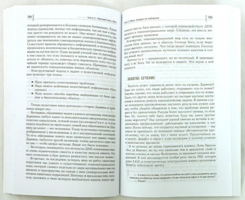 Иллюстрация 1 из 5 для Записки физика-экстрасенса - Илья Чусов   Лабиринт - книги. Источник: Лабиринт