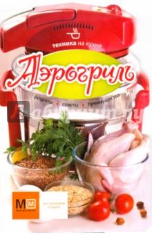 Аэрогриль. Техника на кухнеБарбекю. Гриль. Мангал<br>Аэрогриль может заменить несколько кухонных приборов и приготовить любое блюдо: бутерброды и кашу, суп и жаркое, пиццу и пироги. Он умеет коптить мясо и рыбу и стерилизовать консервы. Он приготовит обед для всей семьи всего за полчаса. Его можно взять с собой на дачу. Аэрогриль - ваш чудесный помощник на кухне, который способен решить любые задачи.<br>Руководитель проекта М.В.Васильева.<br>