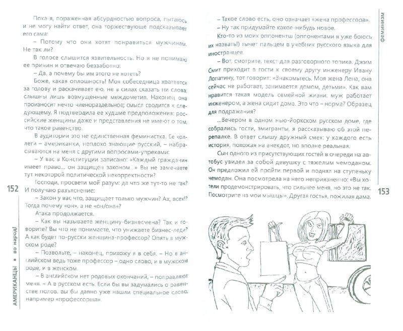 """Иллюстрация 1 из 8 для Скажите """"чи-и-из!"""": как живут современные американцы - Ада Баскина   Лабиринт - книги. Источник: Лабиринт"""