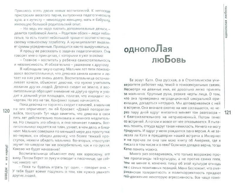 Иллюстрация 1 из 9 для Золотая середина: как живут современные шведы - Ада Баскина | Лабиринт - книги. Источник: Лабиринт