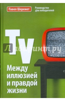 Шеремет Павел TV. Между иллюзией и правдой жизни