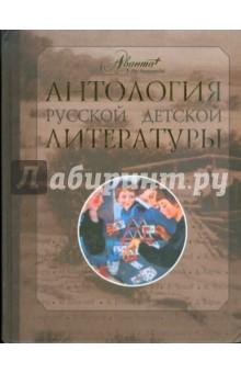 Антология русской детской литературы. В 6 томах. Том 6