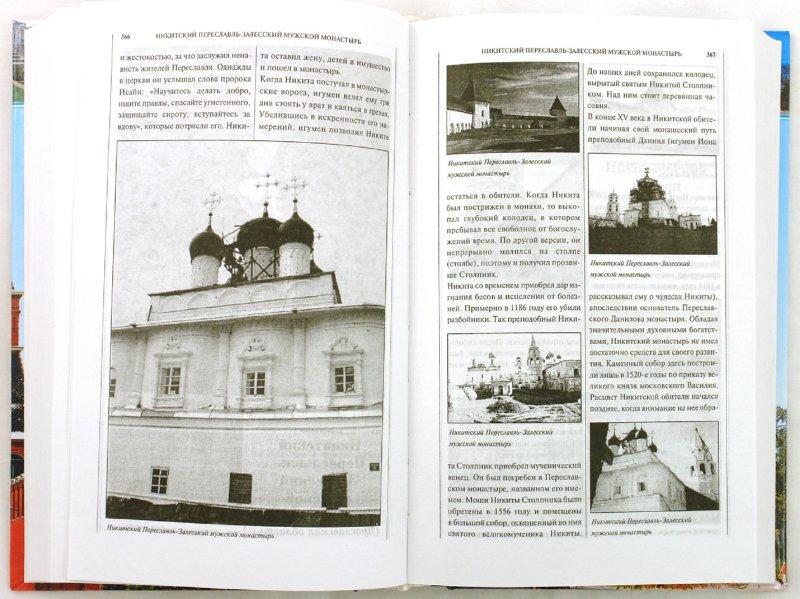 Иллюстрация 1 из 24 для 1000 мест, которые необходимо посетить в России, прежде чем умрешь - Вера Надеждина | Лабиринт - книги. Источник: Лабиринт