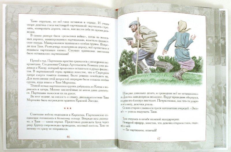 Иллюстрация 1 из 23 для Дети - герои Великой Отечественной Войны - Анна Печерская   Лабиринт - книги. Источник: Лабиринт