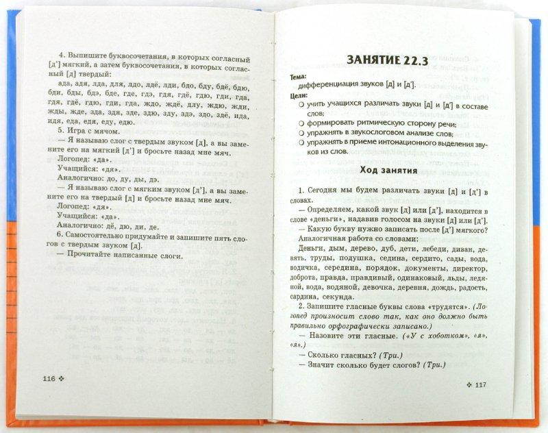 Иллюстрация 1 из 5 для Коррекция письменной речи у школьников - Зинаида Бекшиева | Лабиринт - книги. Источник: Лабиринт