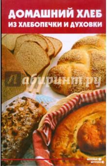 Домашний хлеб из хлебопечки и духовки книга. Диченскова Анна Михайловна. Феникс. Купить книгу. Читать отрывок, отзывы, рецензии. Смотреть иллюстрации. Заказать в книжном интернет-магазине Лабиринт.