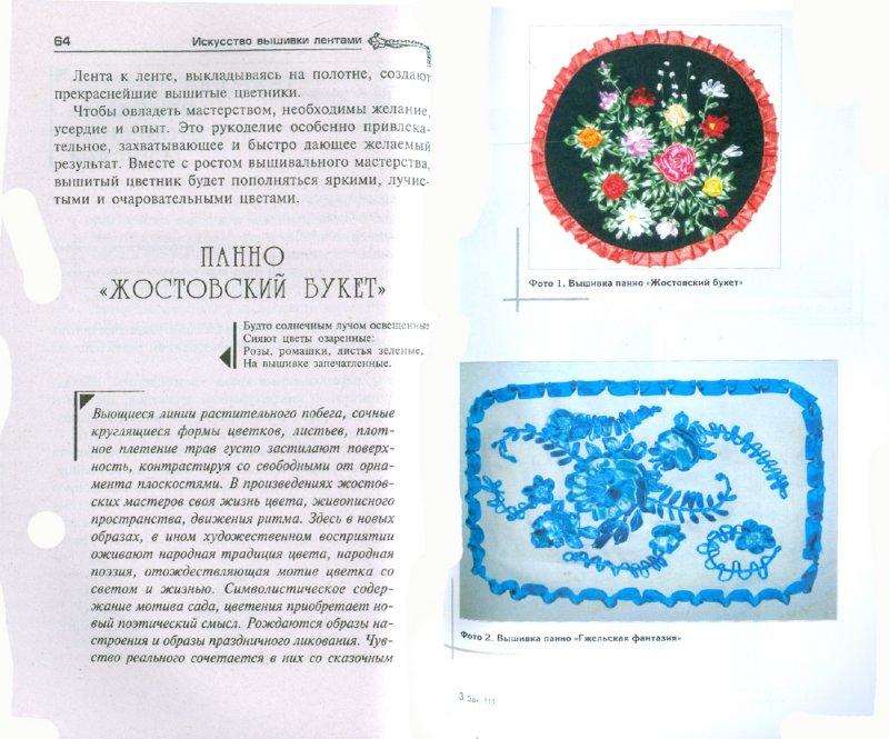 Иллюстрация 1 из 16 для Искусство вышивки лентами - Чернова, Чернова | Лабиринт - книги. Источник: Лабиринт
