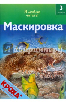 Коуп Роберт Маскировка