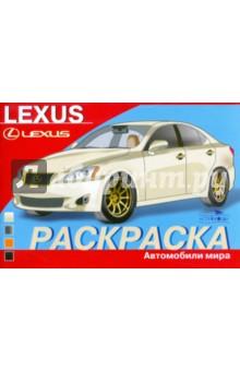 LEXUS. Автомобили мира