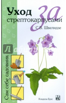 Швелидзе Светлана Уход за стрептокарпусами