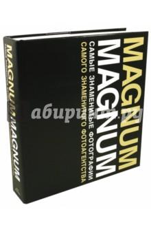 Лардинуа Брижитт Magnum Magnum: Самые знаменитые фотографии самого знаменитого фотоагентства
