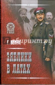 Венус Г. Зяблики в латах (Война и люди)