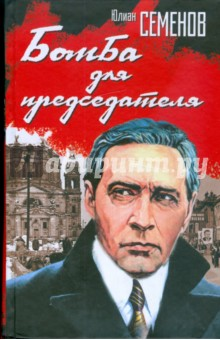 Семенов Юлиан Семенович Бомба для председателя
