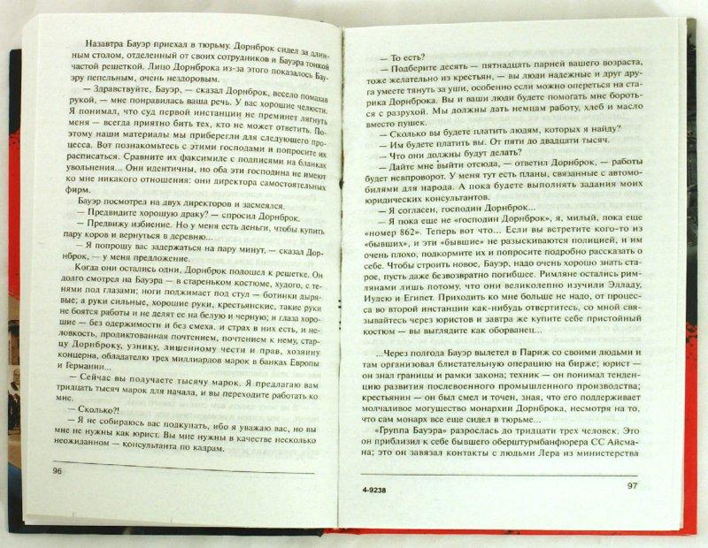 Иллюстрация 1 из 5 для Бомба для председателя - Юлиан Семенов | Лабиринт - книги. Источник: Лабиринт