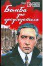 Семенов Юлиан Семенович. Бомба для председателя