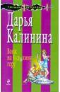 Калинина Дарья Александровна. Вояж на Кудыкину гору