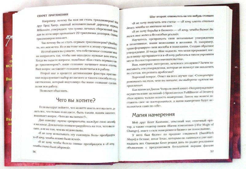 Иллюстрация 1 из 21 для Секрет притяжения: как получить то, что ты действительно хочешь - Джо Витале | Лабиринт - книги. Источник: Лабиринт