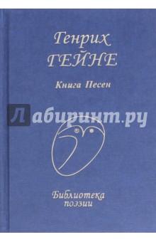 Книга песенКлассическая зарубежная поэзия<br>Генрих Гейне (1797-1856) - один из ярчайших немецких поэтов. Его поэзии присущи свободолюбие, ирония, близость к традициям народного творчества.<br>В стихотворном сборнике Книга Песен (1827), принесшем молодому автору большую известность, проявилось все многогранное дарование Гейне-лирика. В своем предисловии ко второму изданию этого произведения поэт писал: Увы, самыми несчастными заблуждениями человека можно считать то, что он, как ребенок, не понимает ценности даров, какие ему всего легче дает природа, и, напротив, блага, которые ему достаются всего труднее, считает самыми дорогими. Создав Книгу Песен, Генрих Гейне воспел на века эти драгоценные дары природы, в число которых входит и любовь.<br>