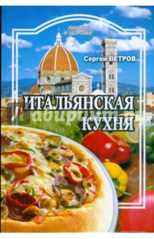 Итальянская кухняНациональные кухни<br>Книга знакомит с рецептами итальянской кухни - одной из самых популярных в мире, ведущей свою историю со времен Римской империи. Пицца, спагетти, лазанья, ризотто и многие другие блюда известны далеко за пределами Италии.<br>Интересные способы приготовления различных закусок, салатов, соусов, десертов, знаменитой пиццы, разнообразных блюд из мяса, птицы, рыбы и морепродуктов, а также советы, как правильно их украсить и подать на стол, порадуют даже самых изысканных гурманов.<br>