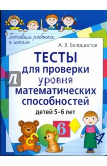 Белошистая Анна Витальевна Тесты для проверки уровня математических способностей детей 5-6 лет