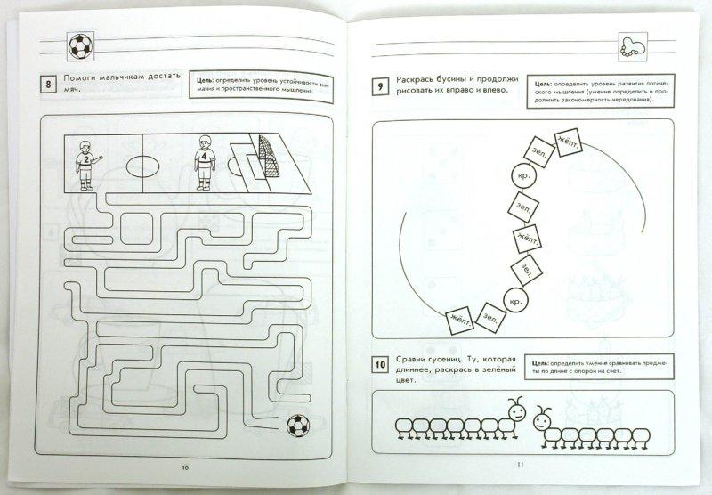 Иллюстрация 1 из 19 для Тесты для проверки уровня математических способностей детей 5-6 лет - Анна Белошистая | Лабиринт - книги. Источник: Лабиринт