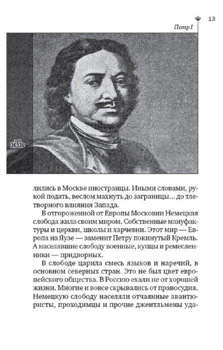 Иллюстрация 1 из 24 для Российская империя: занимательная история   Лабиринт - книги. Источник: Лабиринт