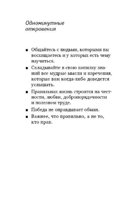 Иллюстрация 1 из 16 для Одноминутные правила для предпринимателя: Секреты создания и развития успешного бизнеса - Бланшар, Хатсон, Уиллис | Лабиринт - книги. Источник: Лабиринт