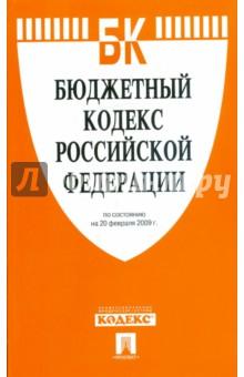 Бюджетный кодекс Российской Федерации по состоянию на 20.02.09 г
