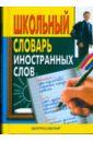 Школьный словарь иностранных  ...