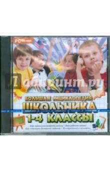 Большая энциклопедия школьника 1-4 классы (CDpc)