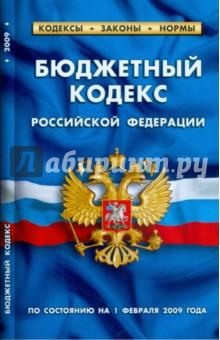 Бюджетный кодекс Российской Федерации по состоянию на 01.02.09 г