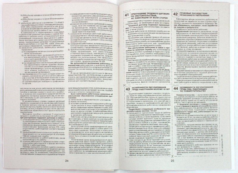 Трудовое Право Гусов Учебник