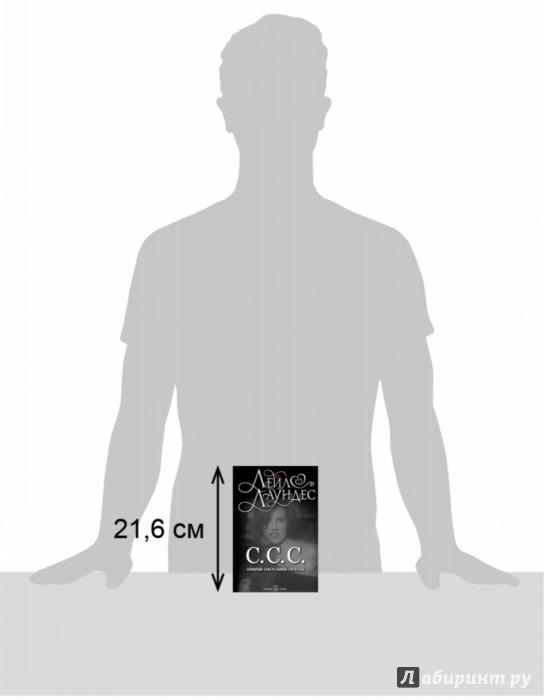 Иллюстрация 1 из 75 для С.С.С. (Скрытые сексуальные сигналы) - Лейл Лаундес | Лабиринт - книги. Источник: Лабиринт