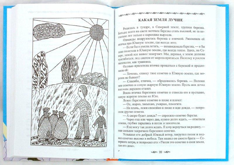 Иллюстрация 1 из 4 для Сказы матушки земли. Экологическое воспитание через сказки, стихи и творческие задания - Александра Лопатина   Лабиринт - книги. Источник: Лабиринт