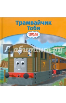 Трамвайчик Тоби