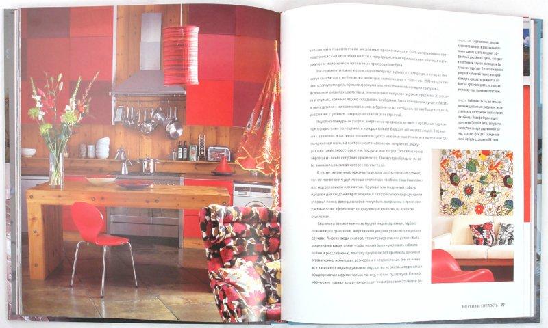Иллюстрация 1 из 13 для Стильный дом - Кэтрин Соррел | Лабиринт - книги. Источник: Лабиринт