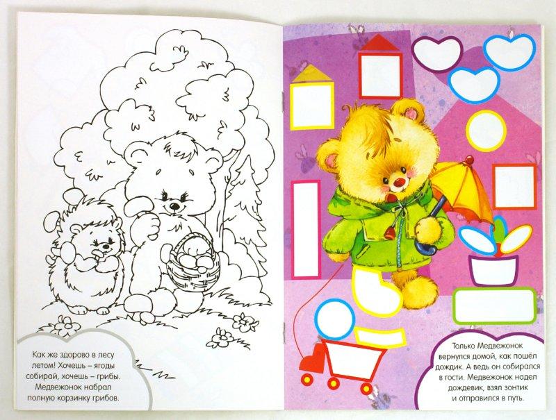 Иллюстрация 1 из 8 для Вклей-ка наклейку. Медвежонок | Лабиринт - книги. Источник: Лабиринт