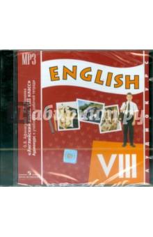 """Аудиокурс к учебнику """"Английский язык. 8 класс"""" и рабочей тетради (CDmp3)"""