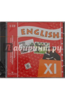 Афанасьева Ольга Васильевна, Михеева И. В. Английский язык. 11 класс (1шт) (CD)