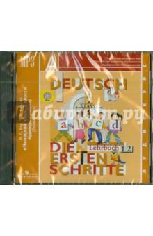 Немецкий язык. 2 класс. Аудиокурс к учебнику (Первые шаги). ФГОС (CDmp3)
