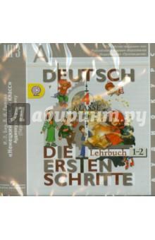 Немецкий язык. 4 класс. Аудиокурс к учебнику (CDmp3)