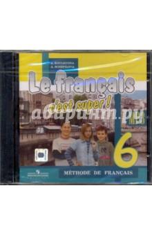 Твой друг французский язык. 6 класс (CDmp3)