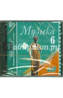 Музыка. 6 класс. Фонохрестоматия музыкального материала (2CDmp3)