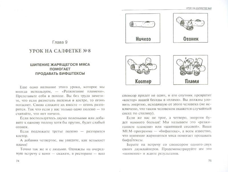 Иллюстрация 1 из 3 для 45-секундная презентация, или Уроки на салфетках - Дон Фэйлла | Лабиринт - книги. Источник: Лабиринт