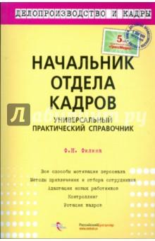 Филина Фаина Николаевна Начальник отдела кадров. Универсальный практический справочник