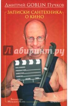 Записки сантехника о киноКино<br>Известный переводчик Дмитрий Goblin Пучков - это не только голос за кадром, но и авторитетный смотрящий за киномиром.<br>Когда-то он был простым гражданином, учился в школе, ходил на завод, а потом вдруг стал знаменитым. Теперь, как человек, сменивший множество профессий, Дмитрий Пучков смотрит на киноискусство незамутненным взглядом, а как бывший оперуполномоченный, копает до самой сути и вскрывает животрепещущие темы, отвечая на вопросы контингента:<br>- какие бывают великолепные дубляжи и достойные субтитры<br>- о тотальной нехватке времени и как с ней бороться<br>- как удалось так быстро раскрутиться<br>- есть ли мат в английском языке<br>- каковы перспективы отечественного кинематографа<br>- что такое смешной перевод и что такое правильный<br>- для чего пишут книжки и снимают кино<br>- ожидаются ли смешные переводы от Божьей искры<br>- чем перевод фильма отличается от перевода компьютерной игры<br>- каких интересных, страшных и необычных людей видел в жизни<br>- будет ли предел наплыву идиотов<br>- как надо изучать английский язык.<br>Записки сантехника о кино - книга о работе над фильмами и обо всем, что с ней связано. Многие интересуются, что происходит за кулисами, и получают ответы.<br>Оригинальные, простые и понятные. Доступные пониманию не только детей, но и экспертов с мировым именем.<br>