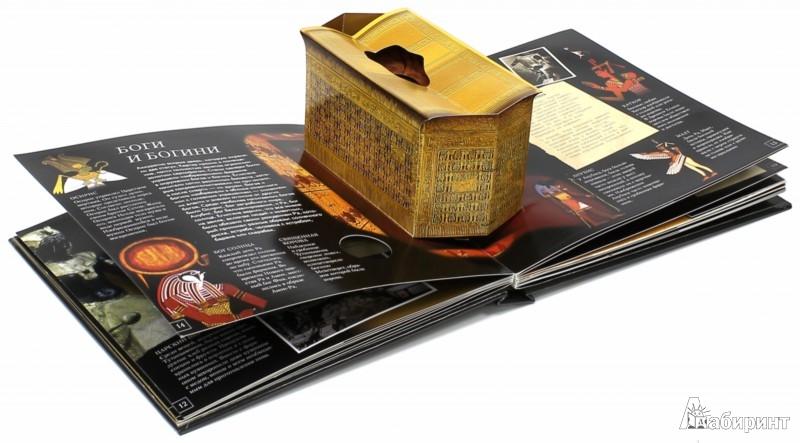 Иллюстрация 1 из 18 для Гробница Тутанхамона. Школа открытий - Джен Грин   Лабиринт - книги. Источник: Лабиринт